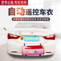 北京智能遥控车衣供应商全自动禄鑫恒加厚防晒车衣16秒收盖