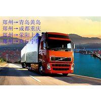 郑州至商丘物流|物流|神速运输(在线咨询)