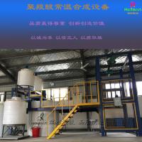 成套设备厂家定制5吨混凝土减水剂生产合成设备/厂家提供生产技术