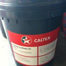 供应加德士开式齿轮润滑剂H,加德士钢丝绳润滑剂M,Caltex Crater Fluids M&H