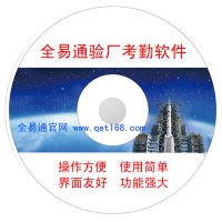 广州全易通验厂AB账帐考勤系统软件价格多少钱