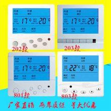 邯郸中央空调温控器厂家 空调控制器价格
