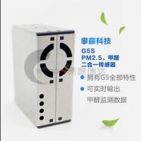 攀藤PMS5003S pm2.5+甲醛二合一传感器 G5S颗粒物甲醛