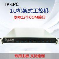 TP-IPC 1U机架式工控机 12COM口 8USB 双网口 可扩展PCIE 可独立显卡