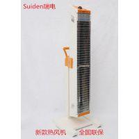 上海SEH-16A-8A瑞电远红外线照射式取暖器暖风机热风机方向可调节 无定时