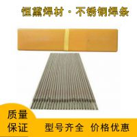 供应A212不锈钢焊条不锈钢焊丝