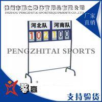 球类比赛裁判专用 篮球赛记分牌 计分牌 pvc推分牌手拉式计分牌