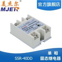 美杰尔 SSR-40DD 40A 直流控制直流 固态继电器 单相 厂家直销 质保1年