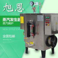 旭恩直销全自动36kw小型电加热蒸汽发生器环保蒸汽锅炉