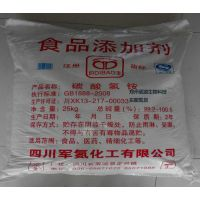 食品级膨松剂碳酸氢铵的价格,食品级碳酸氢钠价格,小苏打
