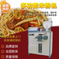 米线机 多功能自熟米线机 全自动一次成型米线机