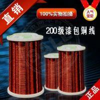精达牌200级漆包铜线 漆包线 电磁线