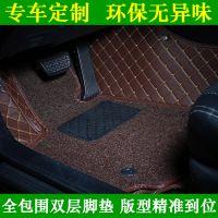 丝圈汽车脚垫双层环保无味专车专用高级全包围丝圈脚垫一件代发