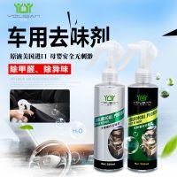 悠伴汽车除味除臭汽车除甲醛车内空气清新剂新车去甲醛去异味专用