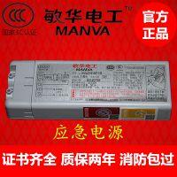 敏华18W外置驱动LED灯具应急电源M-ZLZD-E15W1146开花灯应急电源