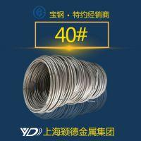 40#钢线供应 退火分条 宝钢正品 价格优惠 规格齐全