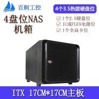 包邮4盘位NAS硬盘迷你ITX服务器热插拔机箱家庭网络存储小塔式