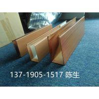 U型仿木纹格栅天花 50*150*0.8mm木纹铝方通吊顶