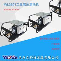 沃力克WL350E化工厂设备除漆除锈清洗用工业高压清洗机,厂家直销!