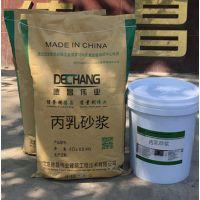 聚丙烯酸酯乳液砂浆 丙乳砂浆北京厂供