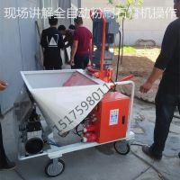 秦皇岛新型石膏喷涂机新报价1分钟抹墙7平米
