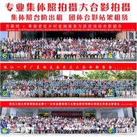 深圳福田千人大合照拍摄 公司集体照拍摄团队照会议照