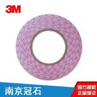 3M55236 3m正品 现货易剪切撕拉胶带耐高温双面绵纸胶带