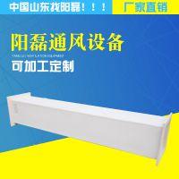 厂家直销 无极玻璃钢风管 质优价廉有保障