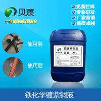 贝宸供应环保无氰铁化学镀紫铜液 铁螺丝镀铜液厂家 化学浸泡使用的铁浸铜打底层药水B020