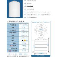 20吨减水剂复配罐 杭州20立方塑料储罐 20T盐酸桶