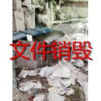 江桥过期文件销毁上海资料销毁账单凭证销毁公司客户资料销毁