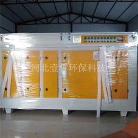 河北壹哲专业生产 UV光氧净化器 光氧废气处理设备工业环保