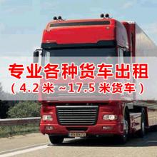 从浙江萧山到河南焦作大货车高栏车出租回头车出租《推荐》