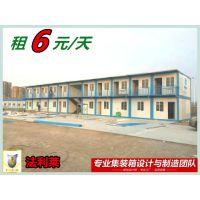 集装箱活动房屋,环保集装箱房屋价格-法利莱图