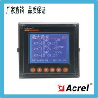 安科瑞厂家直销 ACR230ELH 嵌入式三相网络电力仪表 包邮