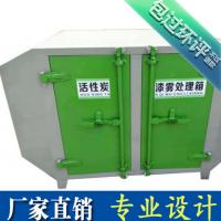 山东活性炭高效吸附装置-吸附环保箱-废气处理成套设备山东新港环保大量现货