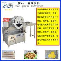 优品供应春卷皮机器多少钱 面皮机 春饼机 烤鸭饼机器