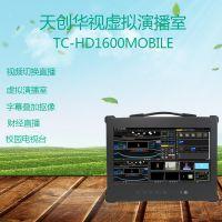 直播录播一体机 户外节目直播推流系统 在线延时播出系统 便携式多功能播出设备