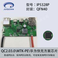 支持全协议双向PD快充集成QC3.0快充管理控制驱动ic芯片IP5328P大功率18W