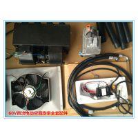 48V60V7V2V电动汽车空调 电瓶车老年代步车冷暖空调系统包邮