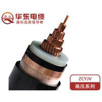 ZCYJV阻燃电力电缆现货供应