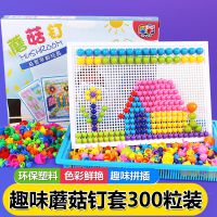 蘑菇钉摩彩蘑菇钉组合拼插板玩具盒装拼图儿童益智力儿童玩具3-6