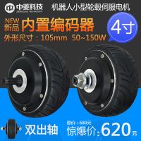中菱科技 4寸微型机器人单轴/双轴轮毂电机1024线编码器 24V-48V AGV车轮式电机内置编码
