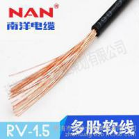广州南洋电缆厂家供应RV-1.5系列软电线,NAN 南牌荣誉出品!
