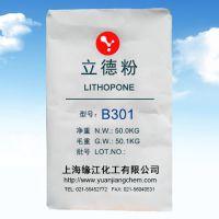 立德粉B301 缘江牌立德粉厂家直销 锌钡白出口 中国制造