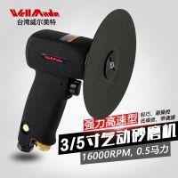 台湾威尔美特5寸枪式气动砂磨机磨光机砂光机风动打磨机WS-1501