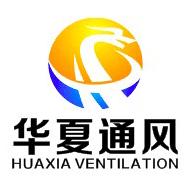 中山市华夏通风设备有限公司