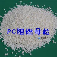 海翔塑业 PC高效环保阻燃母粒 PC阻燃剂