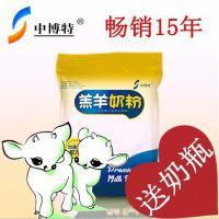 新疆黑山羊补饲专用奶粉