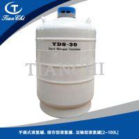 梧州液氮罐梧州50L运输型液氮罐价格
